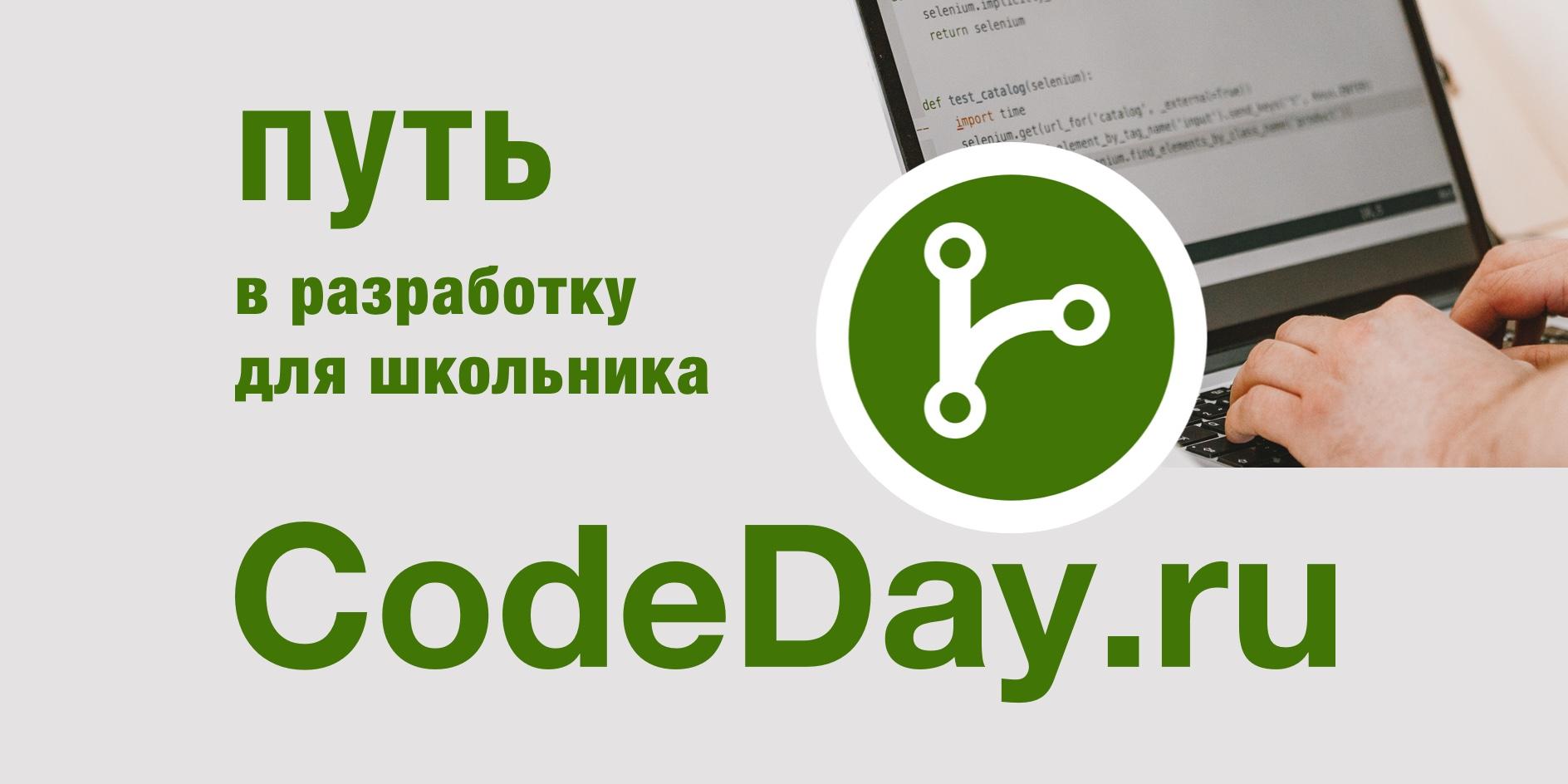 Обложка проекта Codeday