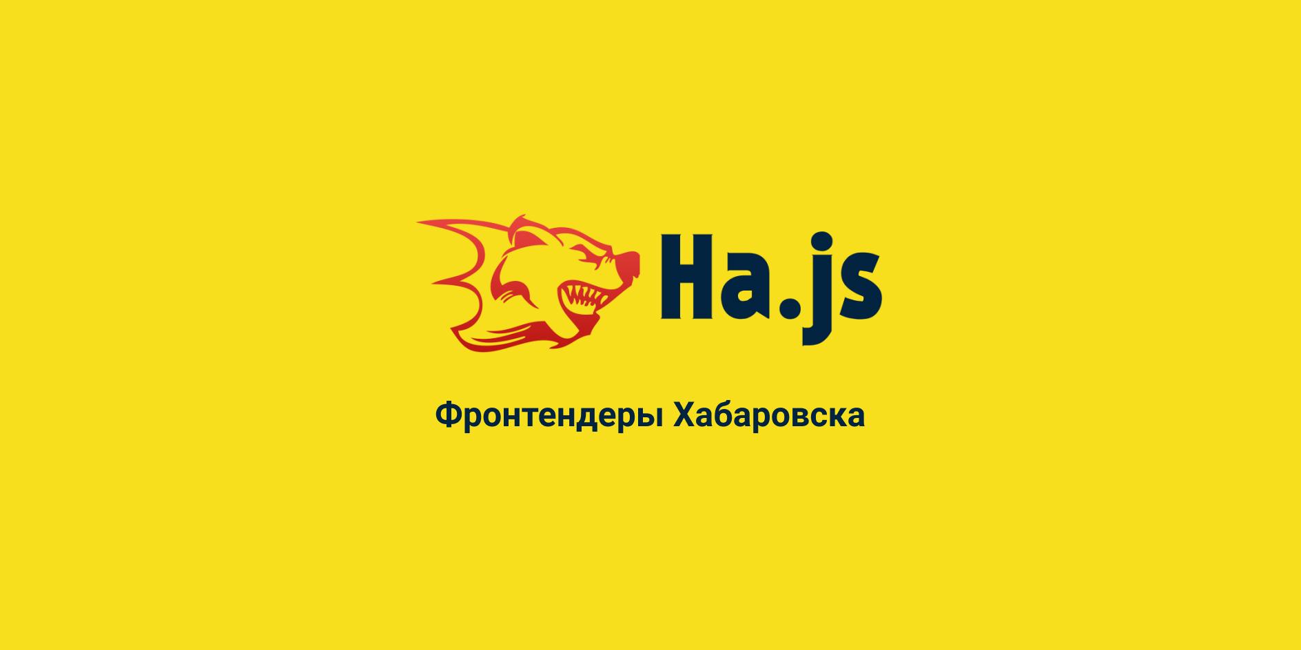 Обложка проекта haJS